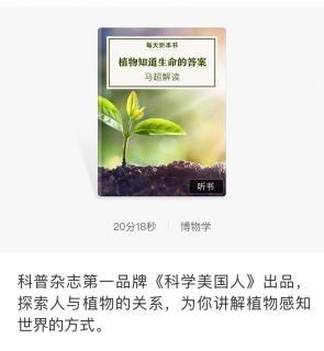 《植物知道生命的答案》