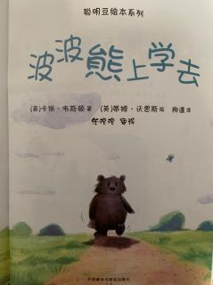 睡前故事-「波波熊上学去」