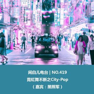 419.霓虹舞不断之City-Pop(嘉宾:黑熊军)