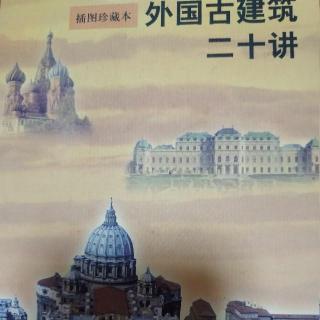 5-2查士丁尼皇帝的功绩与索菲亚大教堂