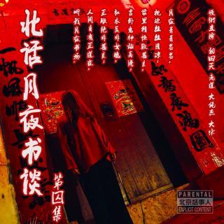 北话月夜书谈 · 第四集 - 北京话事人194