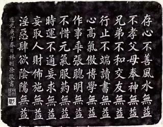 中国历史上第一善书《了凡四训》立命之学【第28篇】天才也需努力