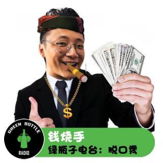 綠瓶子脫口秀:錢燒手