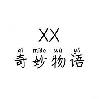 XX奇妙物语003-伏尼契手稿 十大天书之首