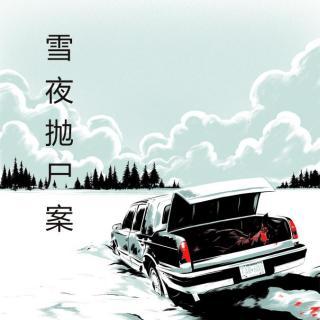 黑水档案第二季《雪夜抛尸案》