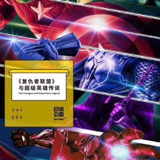 vol.201《复仇者联盟》与超级英雄传说
