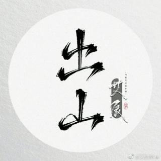 艾辰 - 出山
