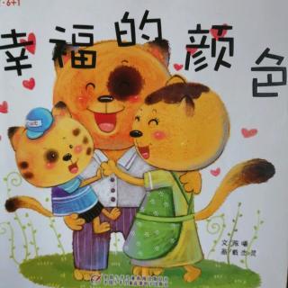 老师妈妈的睡前故事《幸福颜色》