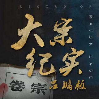 中国刑侦一号案-白宝山1