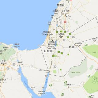 以色列和阿拉伯(三)
