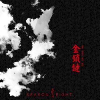 《金锁链》Part 1——鬼影人间第八季(尝鲜版)