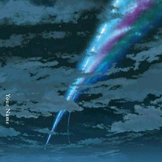 野田洋次郎 - 夢灯籠