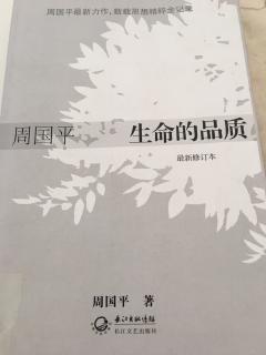 生命的品质第六辑中国农民的家在哪里