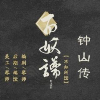 pia戏录播-《百妖谱.钟山传》(2018生日场)