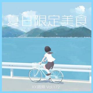 《夏日限定美食》 vol.172XX调频 南京
