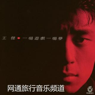 【经典回放】情殇王子王杰最流行的5首经典歌曲