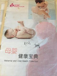 母婴健康宝典