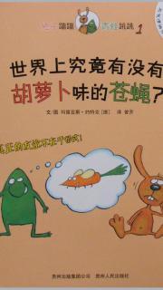 世界上究竟有没有胡萝卜味的苍蝇