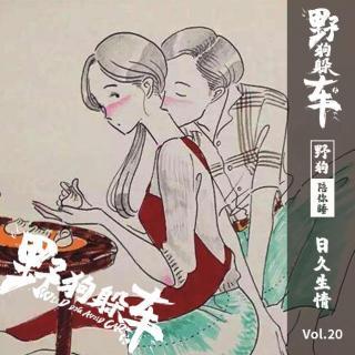 野狗陪你睡Vol.20 - 日久生情