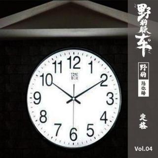 野狗陪你睡Vol.04 - 定格