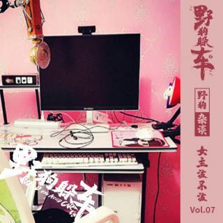 野狗杂谈Vol.07 - 女主波不波