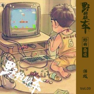 野狗杂谈Vol.09 - 游戏