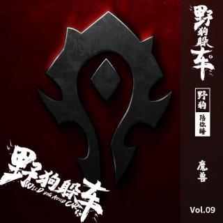 野狗陪你睡Vol.09 - 魔兽