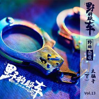 野狗杂谈Vol.13 - 大骗子(下)