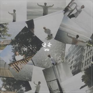 【2018】약속(约定) - Jimin