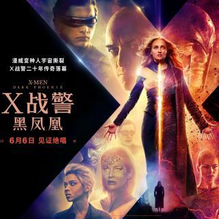 《X战警:黑凤凰》万物热情的具体化