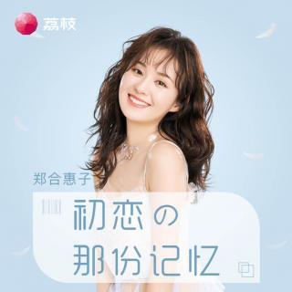 鄭合惠子|初戀的那份記憶