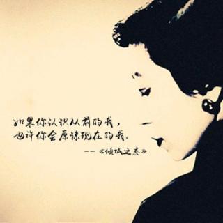 简老师为你解读《张爱玲传:也灿烂,也孤独》