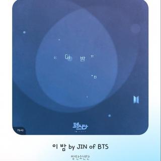 이 밤(Tonight) by JIN of BTS