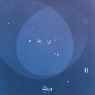 이 밤 by JIN