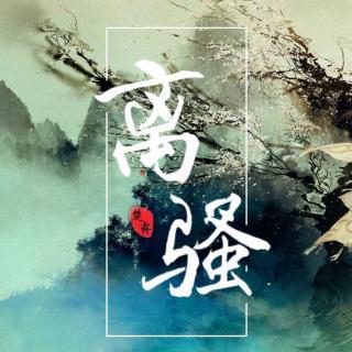 离骚(cover易烊千玺)