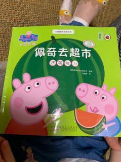 小猪佩奇 佩奇逛超市