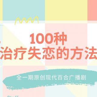 全一期原创现代百合广播剧《100种治疗失恋的方法》