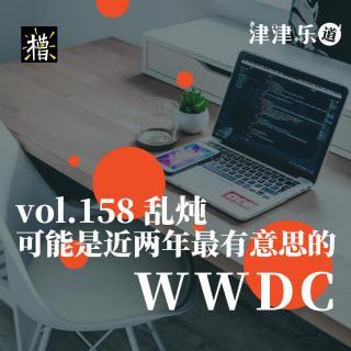 vol.158 乱炖 · 可能是近两年最有意思的WWDC