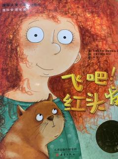 睡前故事-「飞吧!红头发——叫人烦恼的红头发」