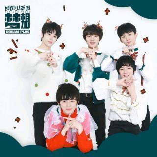台风少年团-梦相加