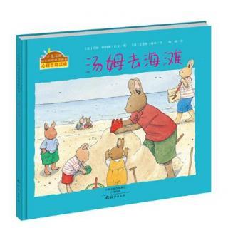 【Day1726】绘本故事《汤姆去海滩》