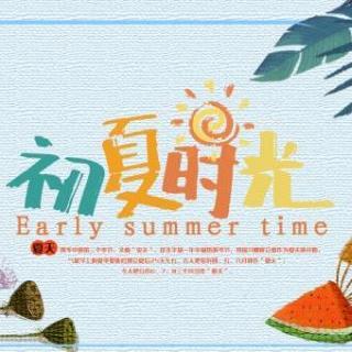 京片儿叨逼叨第24期:孩子的夏天