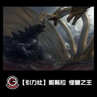 【引力社】哥斯拉 怪兽之王