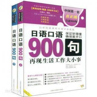 日语口语900句-阅读