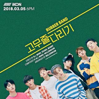 Rubber Band - iKON (고무줄다리기)