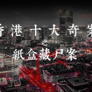 香港奇案之纸盒藏尸案