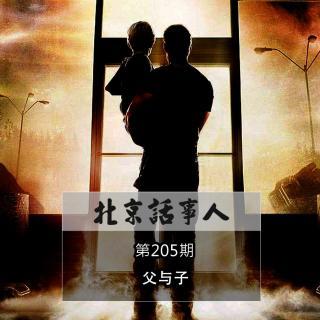 父与子 · 父亲节特辑 - 北京话事人205