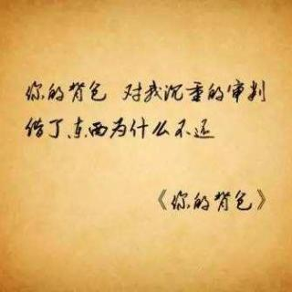 632.【翻唱】你的背包(Cover.陈奕迅)