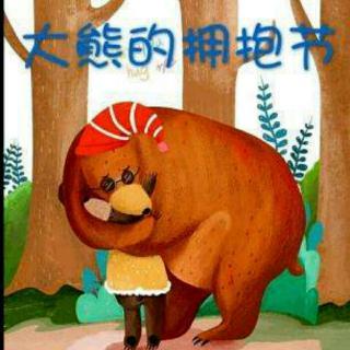 大熊的拥抱节
