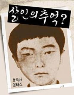 韩国华城连环杀人案